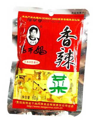 老干媽香辣菜 (8041A)