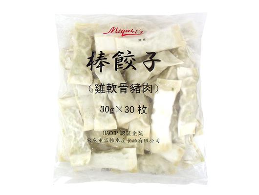 豬肉雞軟骨棒餃子 30g x 30只 (FM15A)