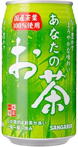 Sangaria 綠茶 340g (JPST01A)