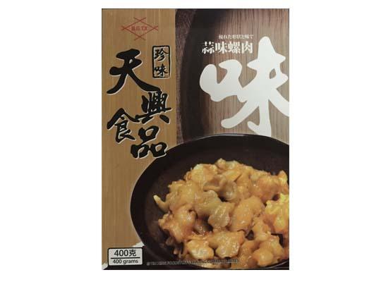 蒜味螺肉 400g (JS02-400RA)